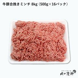 【米国産+国産】 牛豚合挽きミンチ 8kg (500g×16パック) ひき肉 挽肉 合挽き肉 牛肉 豚肉 お取り寄せ お取り寄せグルメ