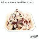 【国産・九州産】 牛ミックスホルモン(カット済み) 1kg (200g×5パック) 冷凍発送/もつ鍋、焼き肉、BBQ、ホルモン…