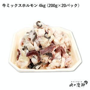 【国産・九州産】 牛ミックスホルモン(カット済み) 4kg (200g×20パック) 冷凍発送/もつ鍋、焼き肉、BBQ、ホルモン焼など/大特価/人気/