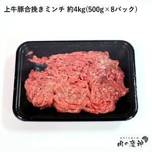 【国産】 上牛豚合挽きミンチ(九州産黒毛和牛入り) 約4kg(500g×8パック) ひき肉 挽肉 合挽き肉 牛肉 豚肉 お取り寄せ お取り寄せグルメ