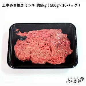ギフト 肉 国産 上牛豚合挽きミンチ 九州産黒毛和牛入り 約8kg ( 500g×16パック ) ひき肉 挽肉 合挽き肉 牛肉 豚肉 お取り寄せ お取り寄せグルメ