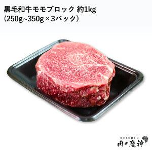 【国産・九州産】 黒毛和牛モモブロック 約1kg(250g~350g×3パック) 冷凍発送/ローストビーフ用/ステーキ/ブロック肉/