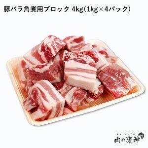 【国産・九州産】 豚バラ角煮用ブロック 4kg(1kg×4パック) 冷凍/豚肉/角煮/カレー/