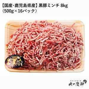 【国産・鹿児島県産】 黒豚ミンチ 8kg(500g×16パック) ひき肉 挽肉 豚肉 お取り寄せ お取り寄せグルメ