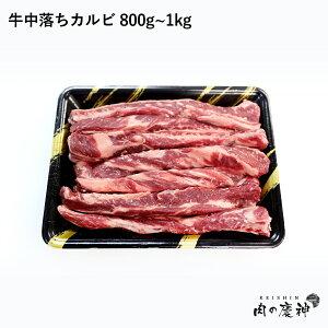 ギフト 肉 アメリカ産 牛中落ちカルビ 800g〜1kg 冷凍発送 リブフィンガー ブロック BBQ 焼き肉 サイコロステーキ カレー 大特価 人気