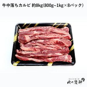 【アメリカ産】 牛中落ちカルビ 約8kg(800g~1kg×8パック) 冷凍発送/リブフィンガー/ブロック/BBQ/焼き肉/サイコロステーキ/カレー/大特価/人気/