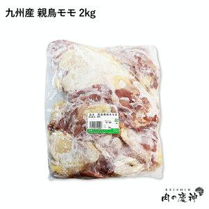 【国産・九州産】 親鳥モモ 2kg とり肉 長期育成 成熟した味わい 親鶏もも肉 お取り寄せ お取り寄せグルメ