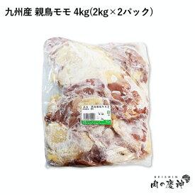 【国産・九州産】 親鳥モモ 4kg(2kg×2パック) とり肉/長期育成/成熟した味わい 親鶏もも肉 お取り寄せ お取り寄せグルメ