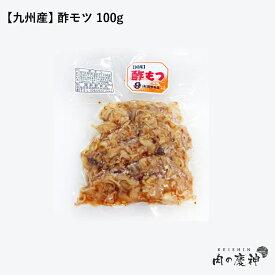 【国産・九州産】 酢モツ 100g
