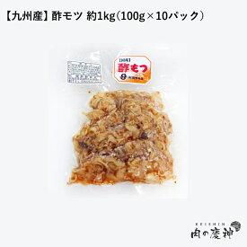 【国産・九州産】 酢モツ 約1kg(100g×10パック)