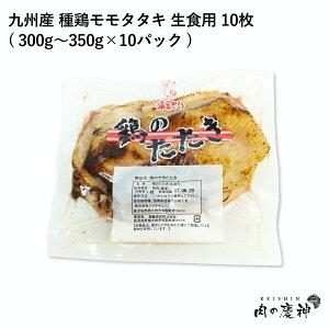ギフト 肉 国産・九州産 種鶏モモタタキ 生食用 10枚 ( 300g〜350g×10パック ) とり肉 冷凍 晩酌のお供 もも身 つまみ 大特価 オススメ 人気商品