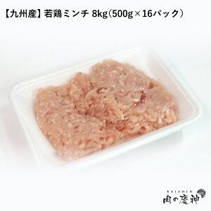 【国産・九州産】 若鶏ミンチ 8kg(500g×16パック) ひき肉 挽肉 鶏肉 お取り寄せ お取り寄せグルメ