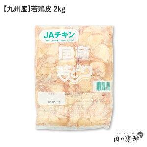 【国産・九州産】 若鶏皮 2kg とり肉/冷凍/わかどり/カワ/唐揚げ/鶏皮串/鶏皮ポン酢/