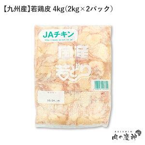 【国産・九州産】 若鶏皮 4kg(2kg×2パック) とり肉/冷凍/わかどり/カワ/唐揚げ/鶏皮串/鶏皮ポン酢/
