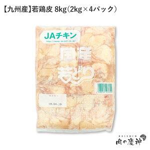 【国産・九州産】 若鶏皮 8kg(2kg×4パック) とり肉/冷凍/わかどり/カワ/唐揚げ/鶏皮串/鶏皮ポン酢/
