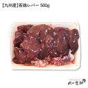 【国産・九州産】 若鶏肝 500g レバー