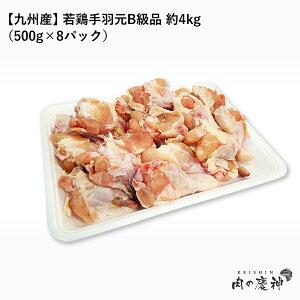 【国産・九州産】 若鶏手羽元B級品 約4kg(500g×8パック) とり肉/訳あり/ワケあり/キズ有り/冷凍/テバ/手羽もと/