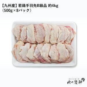 【国産・九州産】 若鶏手羽先B級品 約4kg(500g×8パック) とり肉/訳あり/ワケあり/キズ有り/冷凍/テバサキ/