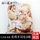 【九州産・国産】若鶏手羽先B級品 約2kg/とり肉/訳あり/ワケあり/キズ有り/冷凍/テバサキ/