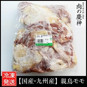 【国産・九州産】 親鳥モモ 2kg とり肉/長期育成/成熟した味わい/親鶏もも肉/