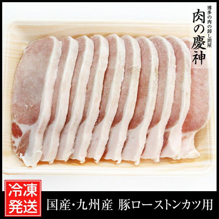 【国産・九州産】 豚ロースとんかつ用 約1kg 冷凍/タップリ1,000g/