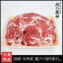 【国産・九州産】 豚コマ切り落とし 1kg(200g×5パック) 豚小間/こま切れ/切落とし/冷凍/豚肉/)