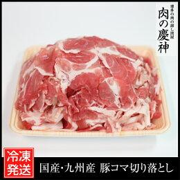 【国産・九州産】豚コマ切り落とし1kg(200g×5パック)豚小間/こま切れ/切落とし/冷凍/豚肉/