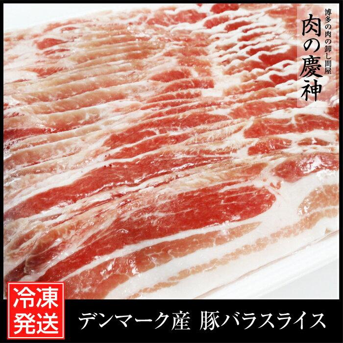 【デンマーク産】 豚バラスライス 1kg 豚肉/豚しゃぶ