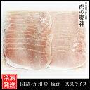 【国産・九州産】 豚ローススライス 1kg 冷凍/タップリ1,000g/
