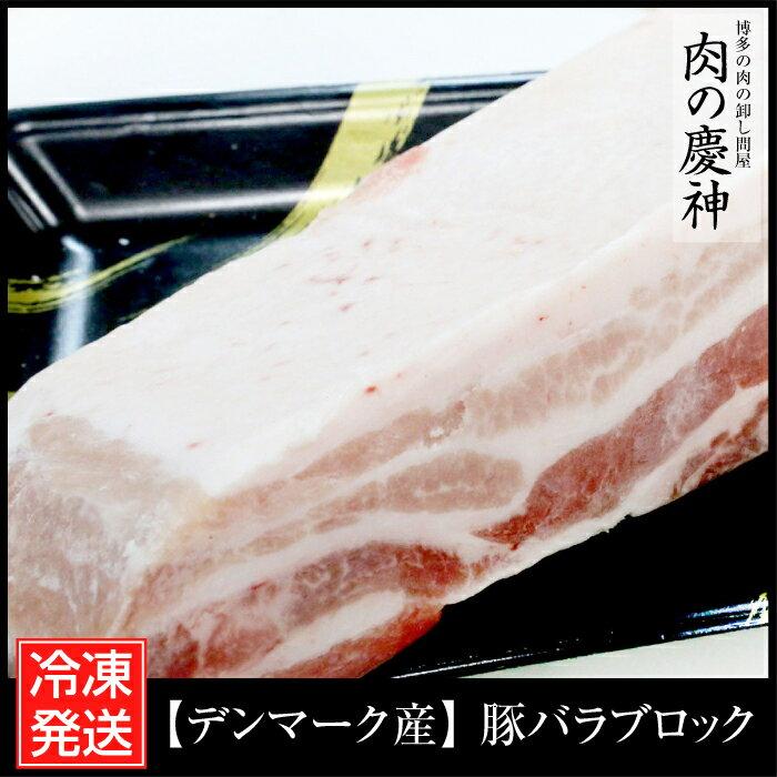 【デンマーク産】 豚バラブロック 約1kg 冷凍/豚肉/角煮/カレー/