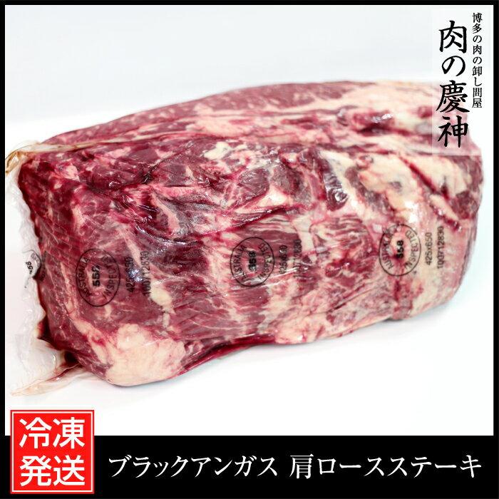 【オーストラリア産】 BLACK ANGUS(大麦牛)肩ロースステーキ 1ポンド(約453.6g) 冷凍発送/1枚肉/ステーキ/サイコロステーキ/カレー/大特価/
