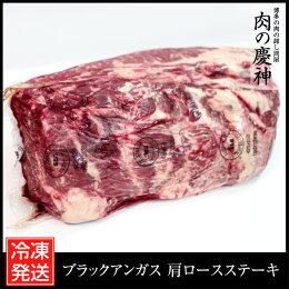 【オーストラリア産】BLACKANGUS(大麦牛)肩ロースステーキ1ポンド(約453.6g)冷凍発送/1枚肉/ステーキ/サイコロステーキ/カレー/大特価/
