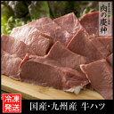 【国産・九州産】 牛ハツ 心臓 1kg(130g~250g×5パック)