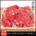 【国産・九州産】 牛コマ切り落とし 1kg(200g×5パック) 牛小間/こま切れ/切落とし/冷凍/牛肉/