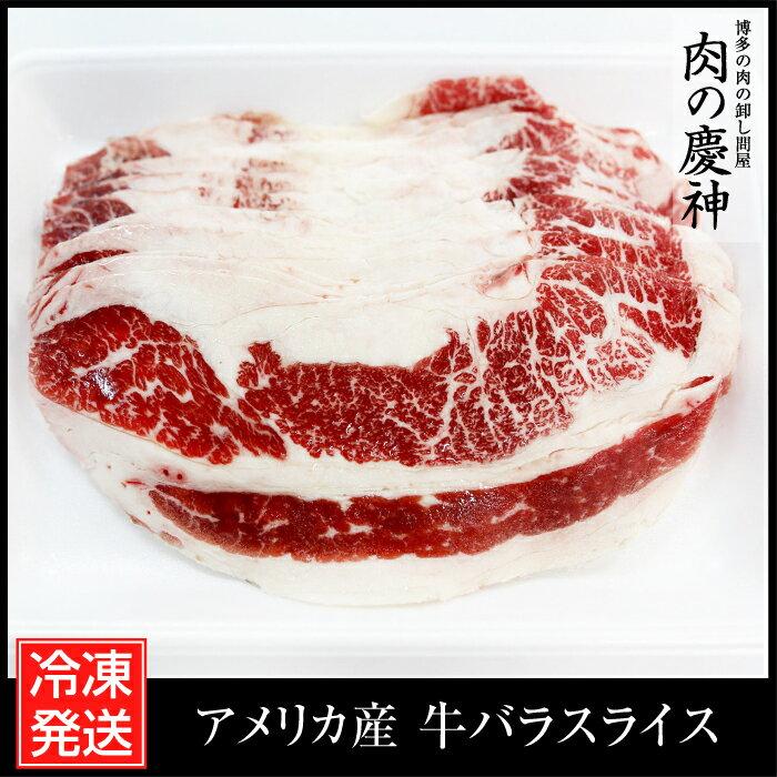 【アメリカ産】 牛バラスライス 1kg 冷凍発送/牛丼/焼き肉丼/煮込み/大特価/