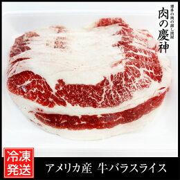 【アメリカ産】牛バラスライス1kg冷凍発送/牛丼/焼き肉丼/煮込み/大特価/