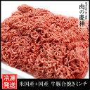 【米国産+国産】 牛豚合挽きミンチ 1kg (500g×2パック) ひき肉/挽肉/合挽き肉/牛肉/豚肉