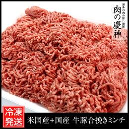 【米国産+国産】牛豚合挽きミンチ1kg(500g×2パック)ひき肉/挽肉/合挽き肉/牛肉/豚肉