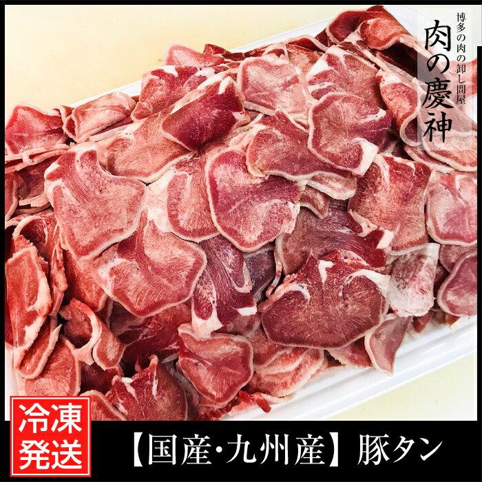 【国産・九州産】 豚タン 1kg(500g×2パック) 豚肉/切り落とし