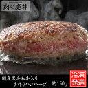 送料無料・同梱歓迎!【国産黒毛和牛入り】手作りハンバーグ10個(約150g/個)/簡単調理/冷凍/