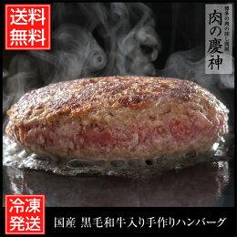 【国産黒毛和牛入り】手作りハンバーグ10個(約150g/個)/簡単調理/冷凍/