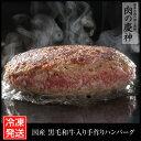期間限定10%OFF【国産黒毛和牛入り】 手作りハンバーグ1個(約150g/個)/簡単調理/冷凍/