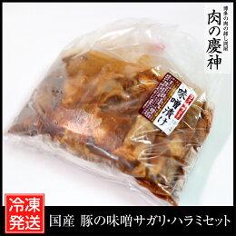 【国産・九州産】豚味噌サガリ・ハラミセット(一口カット済)1kg(200g×5パック)冷凍/豚肉/焼き肉/