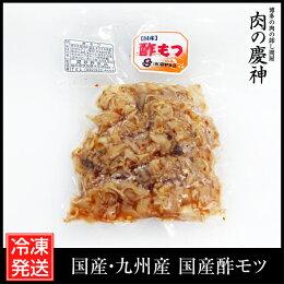 【国産・九州産】酢モツ約500g(100g×5パック)
