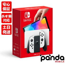 【あす楽、土日、祝日発送、店舗受取可】新品未開封品【Nランク】Nintendo Switch (有機ELモデル) ホワイト ニンテンドースイッチ 本体 HEG-S-KAAAA 4902370548495