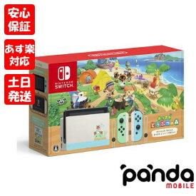 【あす楽、土日、祝日発送、店舗受取可】新品未使用品【Sランク】Nintendo Switch ニンテンドースイッチ あつまれ どうぶつの森セット HAD-S-KEAGC 本体 新品 送料無料 あす楽 4902370545203