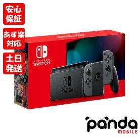 【あす楽、土日、祝日も発送、店舗受け取りも可】新品未使用品【Sランク】Nintendo Switch ニンテンドースイッチ 本体 新型 HAD-S-KAAAA 2019年8月発売モデル グレー 4902370542905