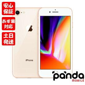 【あす楽、土日、祝日も発送】新品未開封品【Nランク】国内版SIMフリー iPhone8 64GB ゴールド 本体 新品 送料無料 A1906 MQ7A2J/A Apple