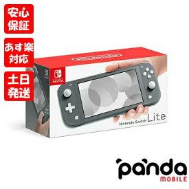 【あす楽、お盆期間中も発送】新品未使用品【Sランク】Nintendo Switch lite ニンテンドースイッチライト グレー 本体 新品 4902370542929