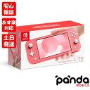 【あす楽、土日、祝日も発送、店舗受け取りも可】新品未使用品【Sランク】Nintendo Switch lite ニンテンドースイッチ…